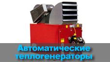 avtomaticheskie-teplogeneratory