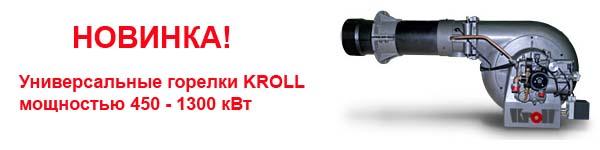 gorelka_kroll_400-1300